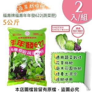 福壽牌福壽年年發622(蔬菜肥)5公斤 -  2入/組