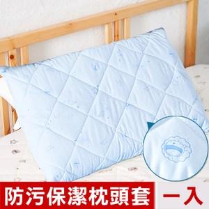 [特價]【奶油獅】星空飛行-台灣製造-美國抗菌防污鋪棉保潔枕頭套-藍(一入)