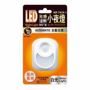 LED光感旋轉90度小夜燈-白光