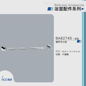 和成 HCG 不銹鋼雙桿毛巾架 BA8274S