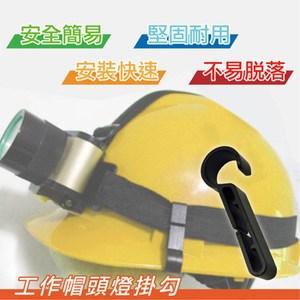 工作帽(頭燈)掛鉤(CY-LR2020)