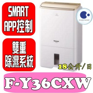 【Panasonic國際牌】18L nanoe空氣清淨除濕機 F-Y36CXW