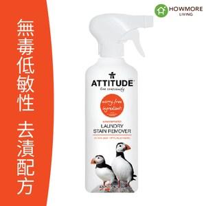 加拿大ATTITUDE-衣物去污漬劑(柑橘皮)800mL