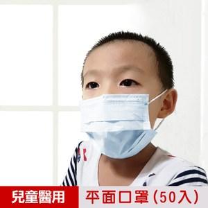 【順易利】三層平面兒童醫用口罩9x14.5cm(50片/盒-藍)一盒
