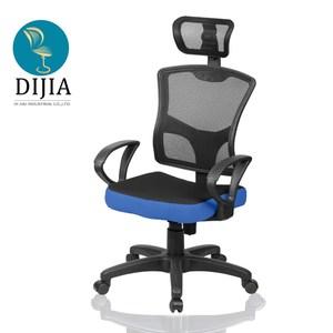【DIJIA】亞曼達貝拉電腦椅/辦公椅(藍)藍