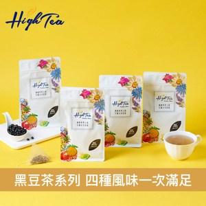 【High Tea】台南3號青仁黑豆茶 四種風味一次滿足!