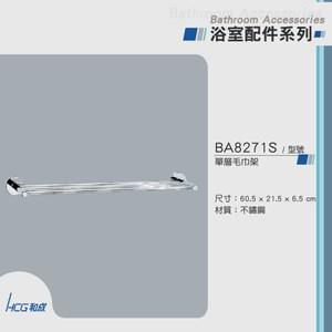 和成 HCG 不銹鋼單層毛巾架 BA8271S