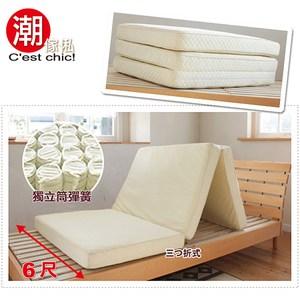 【C'est Chic】日式三折獨立筒彈簧床墊5尺(可收納拆洗)-鵝黃