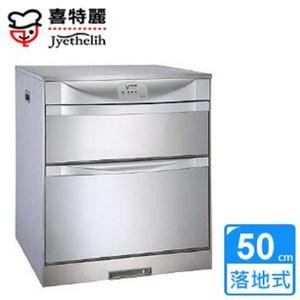 【喜特麗】JT-3152Q 落地/下嵌式烘碗機 50CM(不鏽鋼筷架)