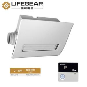 【Lifegear 樂奇】浴室暖風機 BD-265L-N (線控控制-220V)