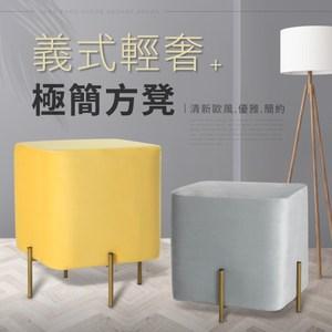 【IDEA】義式輕奢極簡沙發椅凳俏皮黃