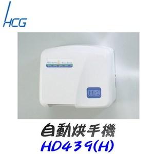 【HCG和成】自動烘手機(HD439)-白色 110V