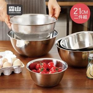 【日本霜山】304不鏽鋼料理用調理盆+瀝水盆2件組-21CM
