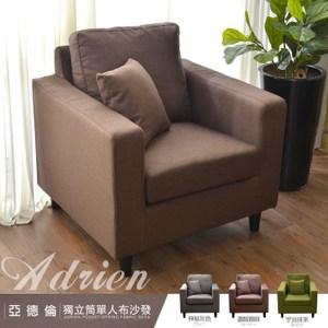 【班尼斯】Adrien亞德倫【單人】獨立筒沙發濃醇咖啡