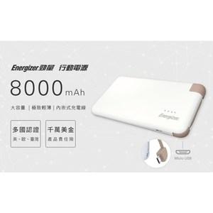 勁量 8000mAh行動電源-輕巧免帶線 UE8001
