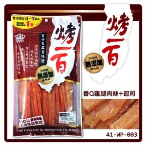 【烤一百】香Q雞腿肉絲(41-WP-003)130g*7包(D181K03-1)