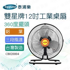 【泰浦樂】雙星牌12吋工業桌扇TS-1213 (CB020004)
