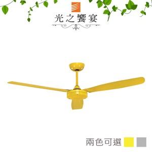 【光之饗宴】52吋 鐵葉扇/炫黃(MIT 台灣製造)