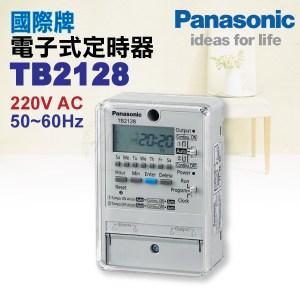 國際牌 一週型電子式定時開關『TB2128T7』220V 適用電熱水器