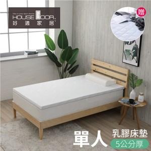 House Door 天絲纖維表布乳膠床墊5cm保潔組-單人3尺