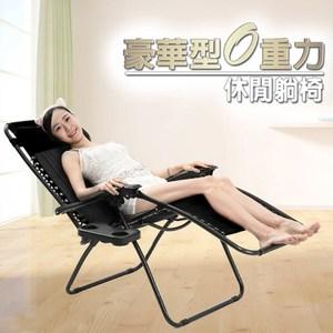 超星級零重力涼爽休閒躺椅(顏色任選)黑