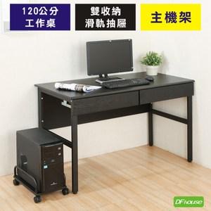 《DFhouse》頂楓120CM工作桌+2抽屜+主機架-黑橡木色黑橡木色