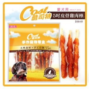 【酷司特】寵物零食-5吋皮骨雞肉棒*5包組(D001F51-2)