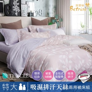 【Betrise羽洛傾城】特大-3M專利天絲吸濕排汗四件式兩用被床包組