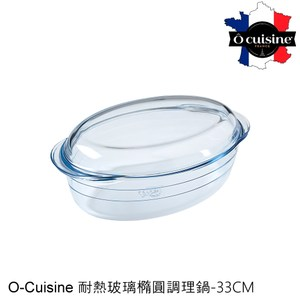 【法國O cuisine】歐酷新烘焙-耐熱玻璃橢圓調理鍋-33CM