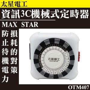 太星電工 OTM-407 資訊3C機械式定時器