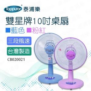 【泰浦樂】雙星牌10吋桌扇藍\粉TS-1030 (CB020021)粉紅