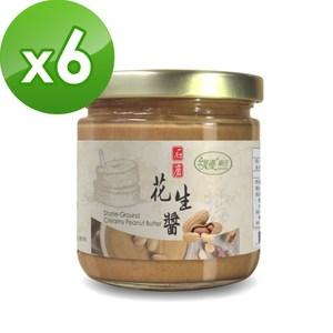 【樸優樂活】石磨花生醬-原味(180g/罐)x6罐組