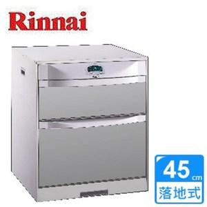【林內】RKD-4551落地式烘碗機(45cm)