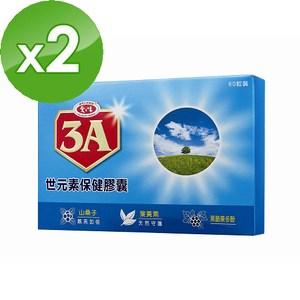 【愛之味生技】3A世元素保健膠囊(60粒/盒)*2件組
