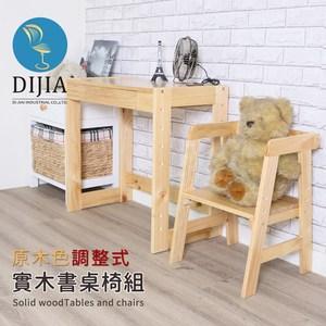 【DIJIA】調整式兒童書桌+椅原木色CH02+TA02