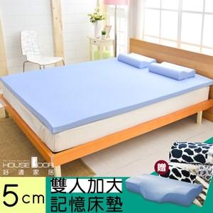 House Door 大和抗菌表布 5cm記憶床墊外宿組-雙大6尺天空藍