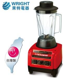 WRIGHT 萊特全功能奈米調理機 WB-9600~台灣製造