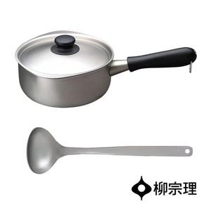 日本柳宗理 單手霧面湯鍋組-唇齒留香