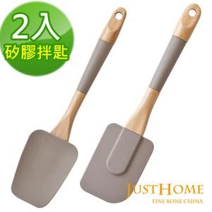 Just Home純色竹柄矽膠刮刀拌匙2件組棕色