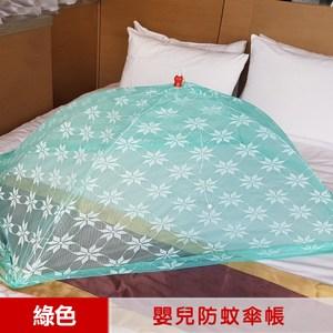 【凱蕾絲帝】台灣製造-嬰兒專用針織特多龍花紗睡簾防蚊傘型帳(綠)