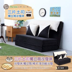 [特價]【班尼斯】單人加大 三片土司 全獨立筒彈簧設計師沙發床(可拆洗)-黑芝麻酥