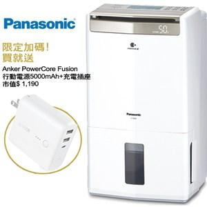 送千元好禮! Panasonic 國際 高效型除濕機 F-Y45GX