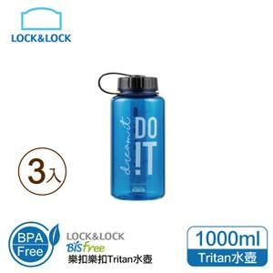 3入-樂扣樂扣優質水壺/夢想實踐款/1L/藍/(ABF610BBK)