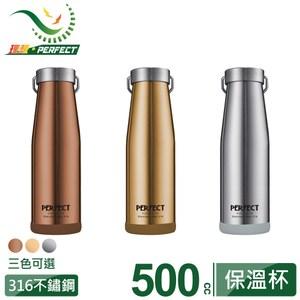 【PERFECT 理想】日式316真空保溫杯500cc500cc不鏽鋼色