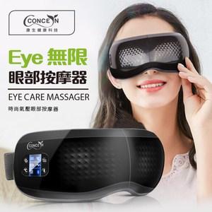 【Concern康生】Eye無限-眼部按摩器(黑)