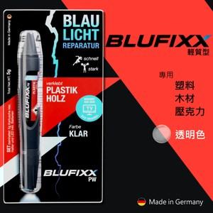 德國BLUFIXX藍光固化膠 附光筆 輕質型透明色 德國製