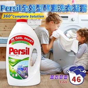 Persil360°酵素洗衣凝露-薰衣草香氣3.22LX2