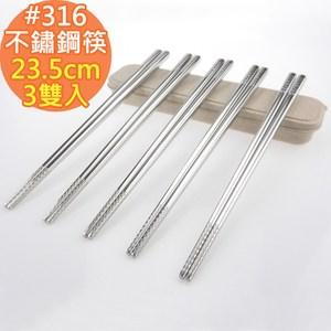 【佶之屋】316不鏽鋼 日式方筷-23.5cm-餐廳營業用(3雙入)三雙入