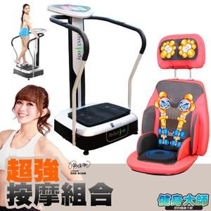 健身大師-專業型手扶抖動機按摩超值組(熱情紅)熱情紅