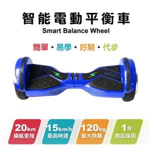 【P.H.C.金展輝】體感電動智能雙系統平衡車(藍色) D5
